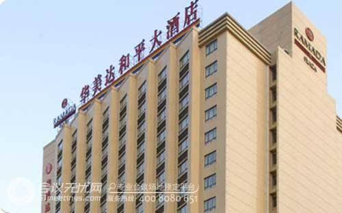 > 上海华美达广场和平大酒店