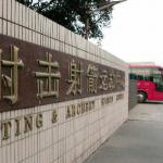 上海市射击射箭运动中心