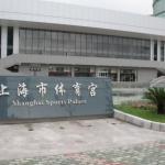 上海市体育宫