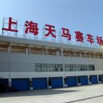 上海天马赛车场