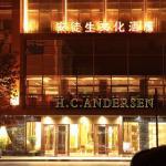 上海安徒生文化酒店