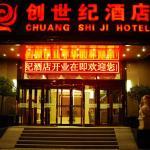 速8酒店(天津火车西站店)