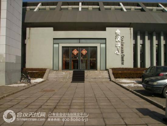 北京郁金香温泉花园度假村