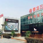 秦龙温泉度假酒店