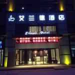 合肥艾兰德酒店