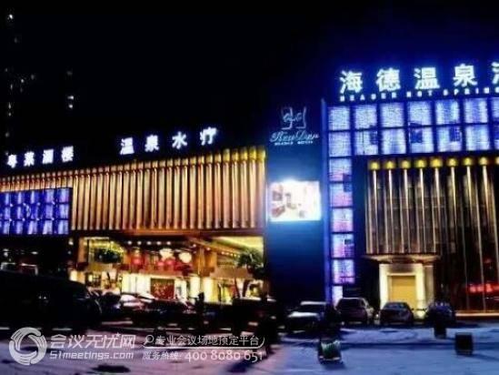 > 北京海德温泉酒店
