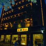 速8酒店成都机场店(东升店)