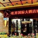 成都虹昇国际酒店