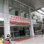 重庆创富管理咨询职业培训学校