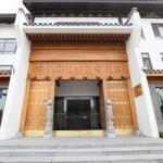 北京富华楚商会馆