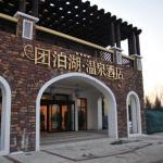 天津市团泊湖温泉酒店