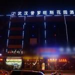 武汉普罗旺斯花园酒店司门口店