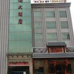 广州博大酒店
