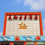 天御豪景酒店(广州岭南华联大学店)
