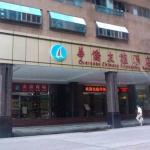 广州华侨友谊酒店