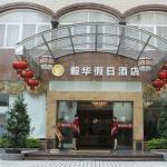 广州毅华假日酒店