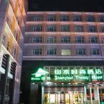 山水时尚酒店