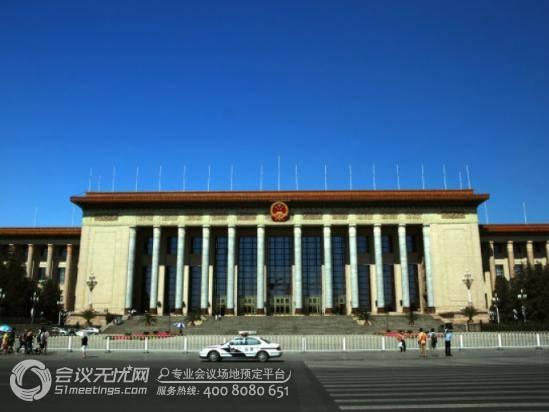 北京人民大会堂会议场地预订
