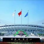 浙江省黄龙体育中心