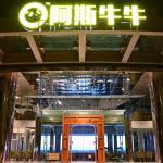阿斯牛牛上海外滩店